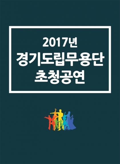 [초청공연] 2017 경기도민 나눔콘서트
