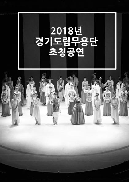 [초청공연] 2018 평창 문화올림픽 문화예술공연