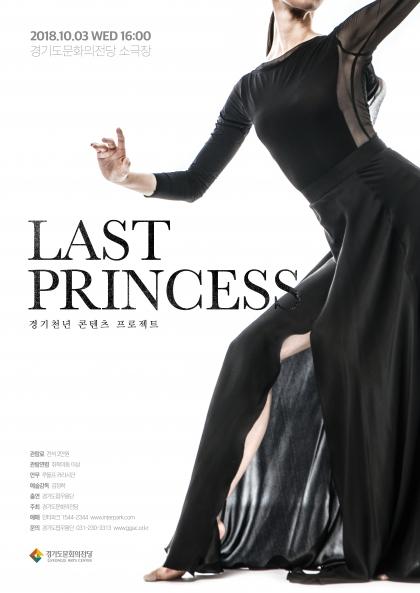 경기 천년 콘텐츠 프로젝트 Last Princess