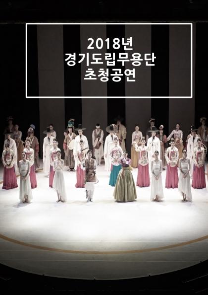 [초청공연] 아시아태평양의 평화, 번영을 위한 국제대회