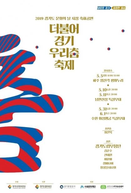2019 경기도 문화의 날 지정 축하공연 「더불어 경기 우리춤 축제」