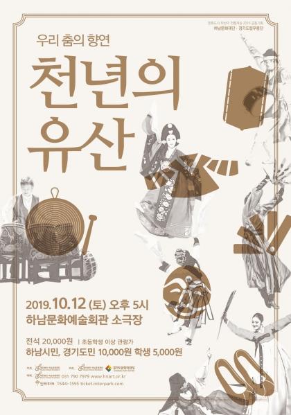 천년의 유산 - 하남문화예술회관