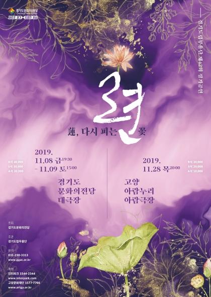 경기도립무용단 제42회 정기공연 「련(蓮), 다시 피는 꽃」