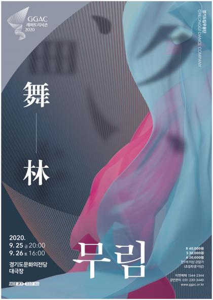 경기도립무용단 <무림(舞林)>