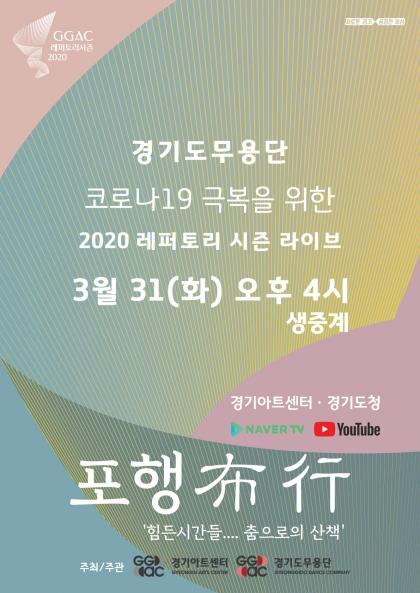 경기도무용단 <포행(布行)>