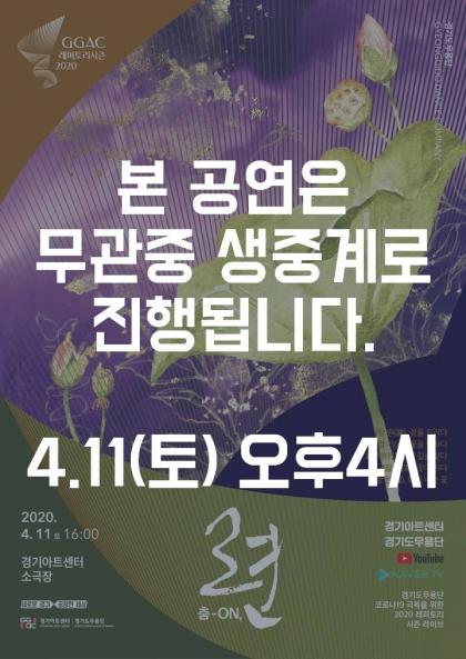 경기도무용단 <춤-ON, 련>